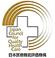 (公財)日本医療機能評価機構による病院機能評価(3rdG:Ver1.0)