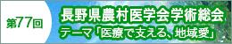長野県農村医学会総会